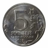 Монета 5 рублей проверка длинной строки